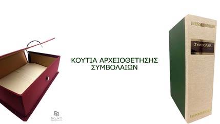 koutia_arxeiou_symbolaion